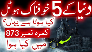 Haunted Hotels In World Urdu Hindi Dunya Ke Khaufnak Hotels