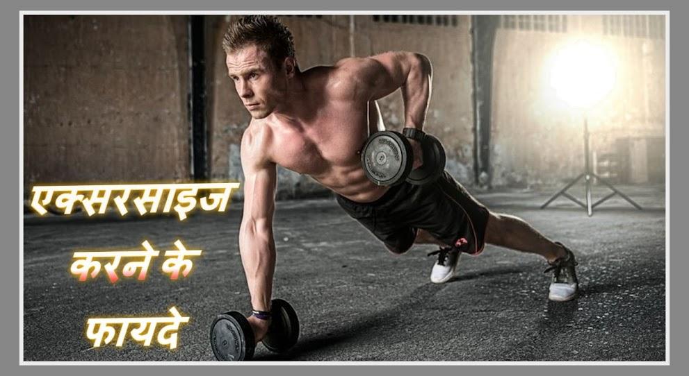 व्यायाम (एक्सरसाइज) करने के फायदे और नियम   The benefits of exercise in hindi