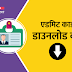 SBI Clerk Mains Admit Card 2020 Out : SBI क्लर्क मेंस एडमिट कार्ड 2020 जारी, Download from direct link  @sbi.co.in