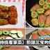 【煎酿三宝】菜肉结合,酱汁香浓,超诱人!忍不住多吃一碗米饭啦~