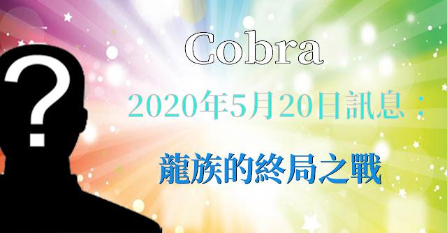 [揭密者][柯博拉Cobra] 2020年5月6日:龍族的終局之戰