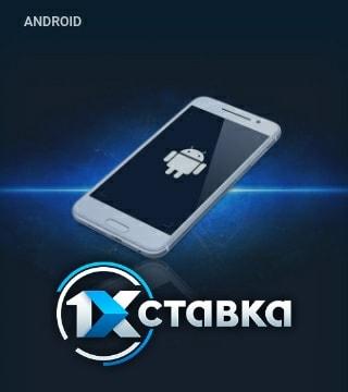1xСтавка на Android