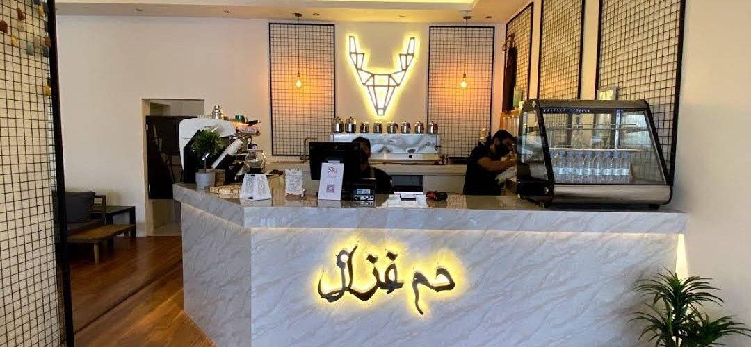 أسعار منيو ورقم وعنوان فروع محل شاي دم غزال tea shop cafe