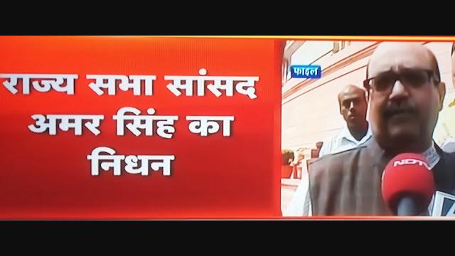 #BreakingNews : राज्यसभा सांसद अमर सिंह का निधन | #NayaSaveraNetwork
