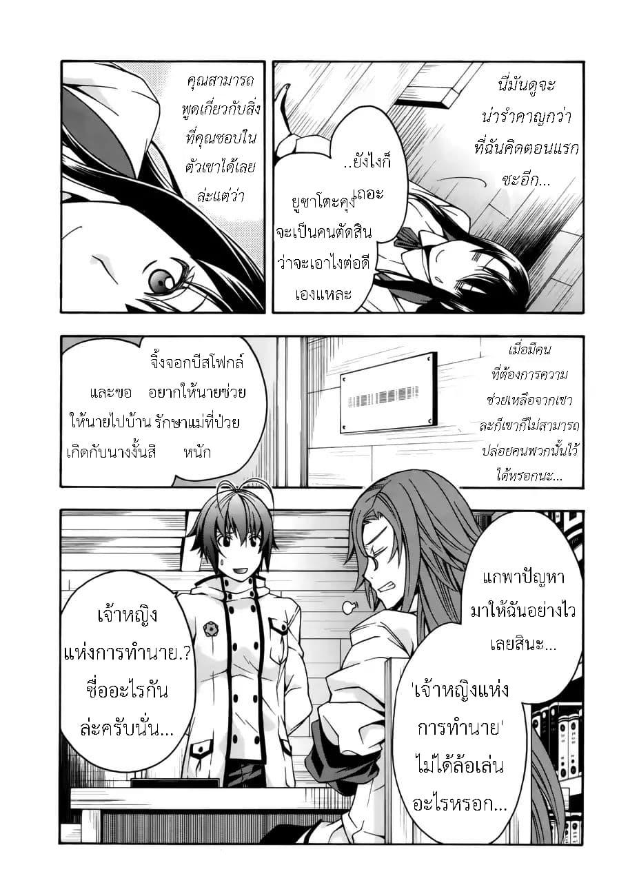 อ่านการ์ตูน Chiyu mahou no machigatta tsukaikata ตอนที่ 13 หน้าที่ 17