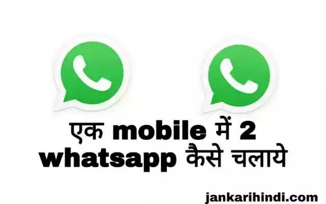एक mobile में 2 whatsapp कैसे चलाये 2019 की trick