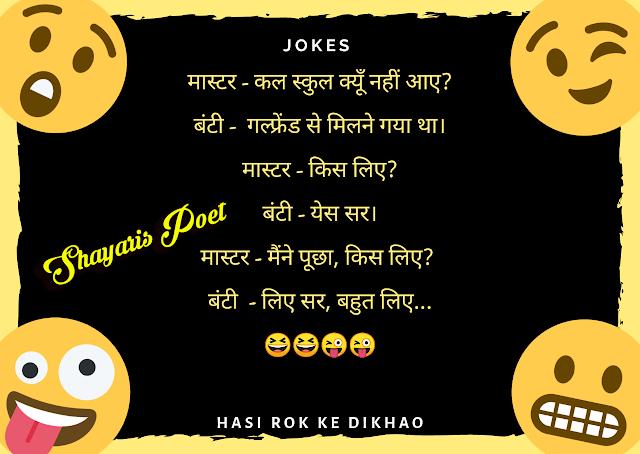 Funny Jokes, Funny Jokes In Hindi, Latest Jokes, Majedar Chutkule Hindi Funny Jokes, Short Funny Jokes, फनी जोक्स, Shayaris Poet