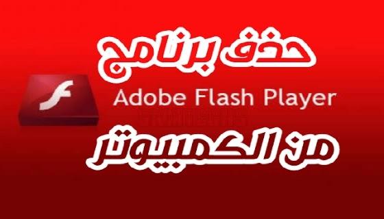 طريقة إزالة برنامج Adobe Flash بالكامل من الكمبيوتر