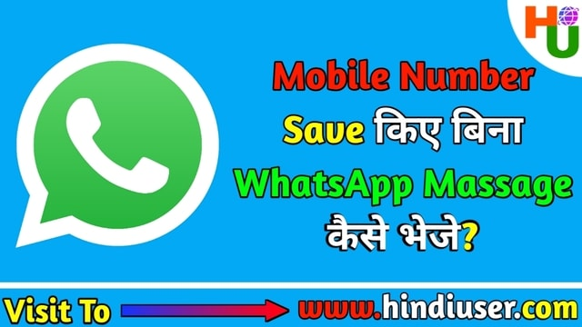 Mobile Number Save Kiye Bina WhatsApp Par Message Kaise Bheje