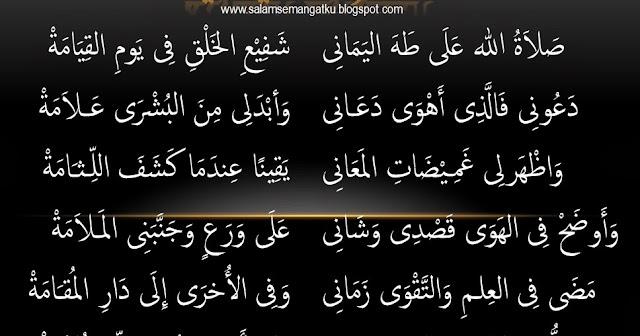 sholatullah ala tohal yamani - shalawat yamaniyah