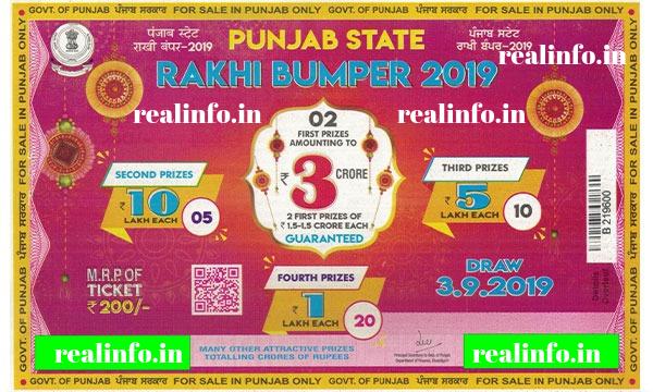 Punjab State Rakhi Bumper 2019 Results 3/09/2019 (3 Sep 2019) - Check Here