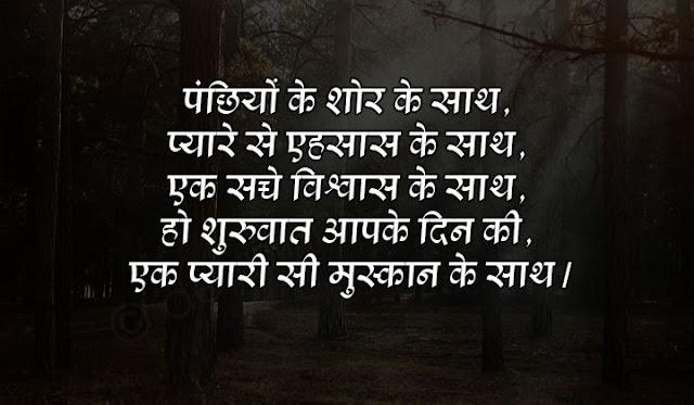 best good morning shayari in hindi