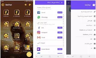 تطبيق Mochat Clone App