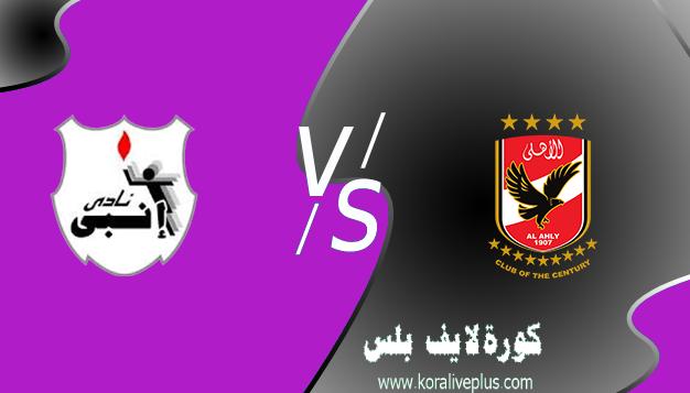 مشاهدة مباراة الأهلي وانبي بث مباشر اليوم كورة لايف ستار اون لاين 22-04-2021 في الدوري المصري