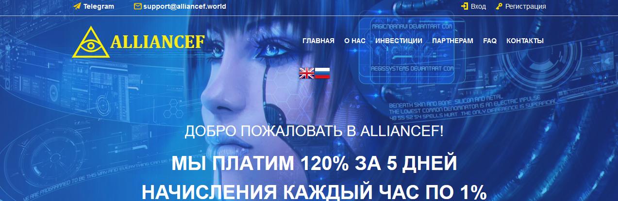 Мошеннический сайт alliancef.world – Отзывы, развод, платит или лохотрон?