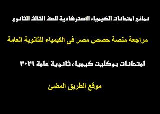 نماذج امتحانات الكيمياء الاسترشادية للصف الثالث الثانوى منصة حصص مصر، امتحانات بوكليت كيمياء ثانوية عامة 2021.