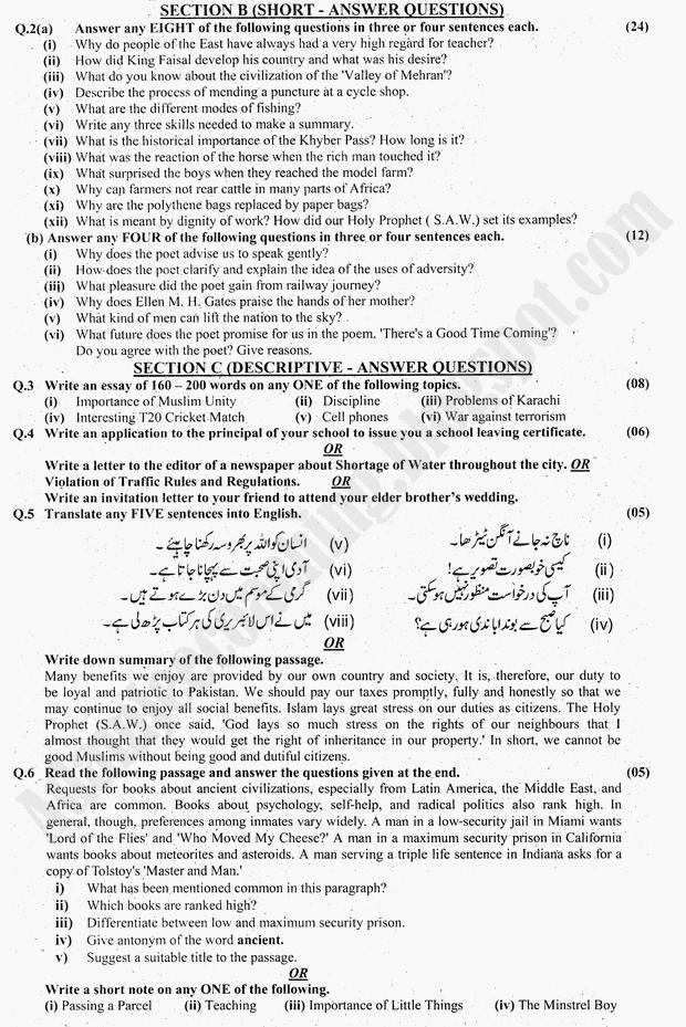 Practical centre notes for class 10 urdu essays - Practical Test