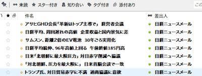 日経からのニュースメール