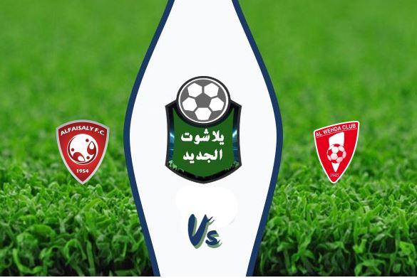 نتيجة مباراة الوحدة والفيصلي اليوم بتاريخ 12/27/2019 الدوري السعودي