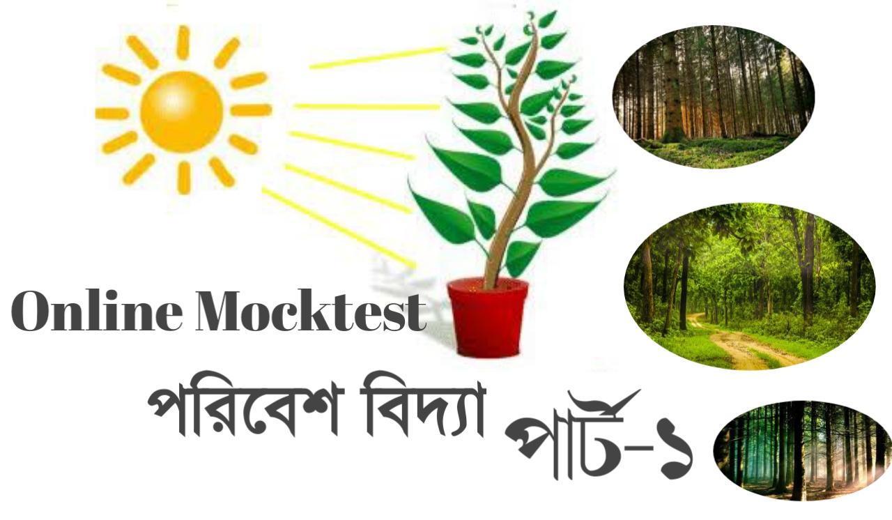 অনলাইন মকটেস্ট - Online Environment  Mocktest (Part 1) in Bengali for All Competitive Exams