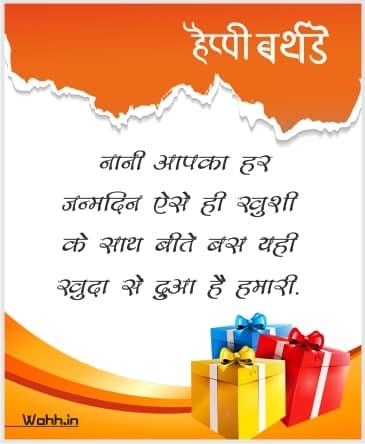 Nani Ji  Birthday Wishes  In Hindi