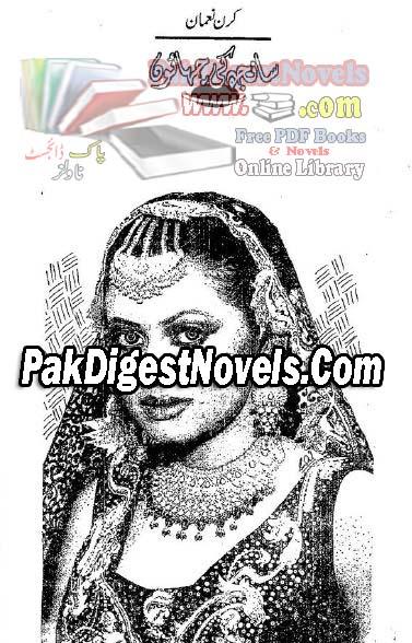 Saanjh Ki Chaaon By Kiran Nouman Pdf Free Download