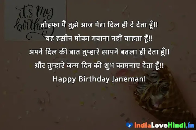 birthday messages for girlfriend in hindi