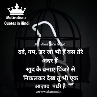 inspirational quotes in hindi about life and struggles, inspirational quotes about life and struggles in hindi, true motivational quotes in hindi, true love motivational quotes in hindi, motivational quotes in hindi on struggle, motivational quotes about life struggles in hindi