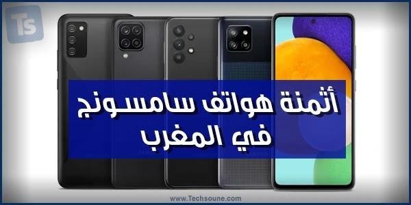 أسعار هواتف سامسونج في المغرب 2021