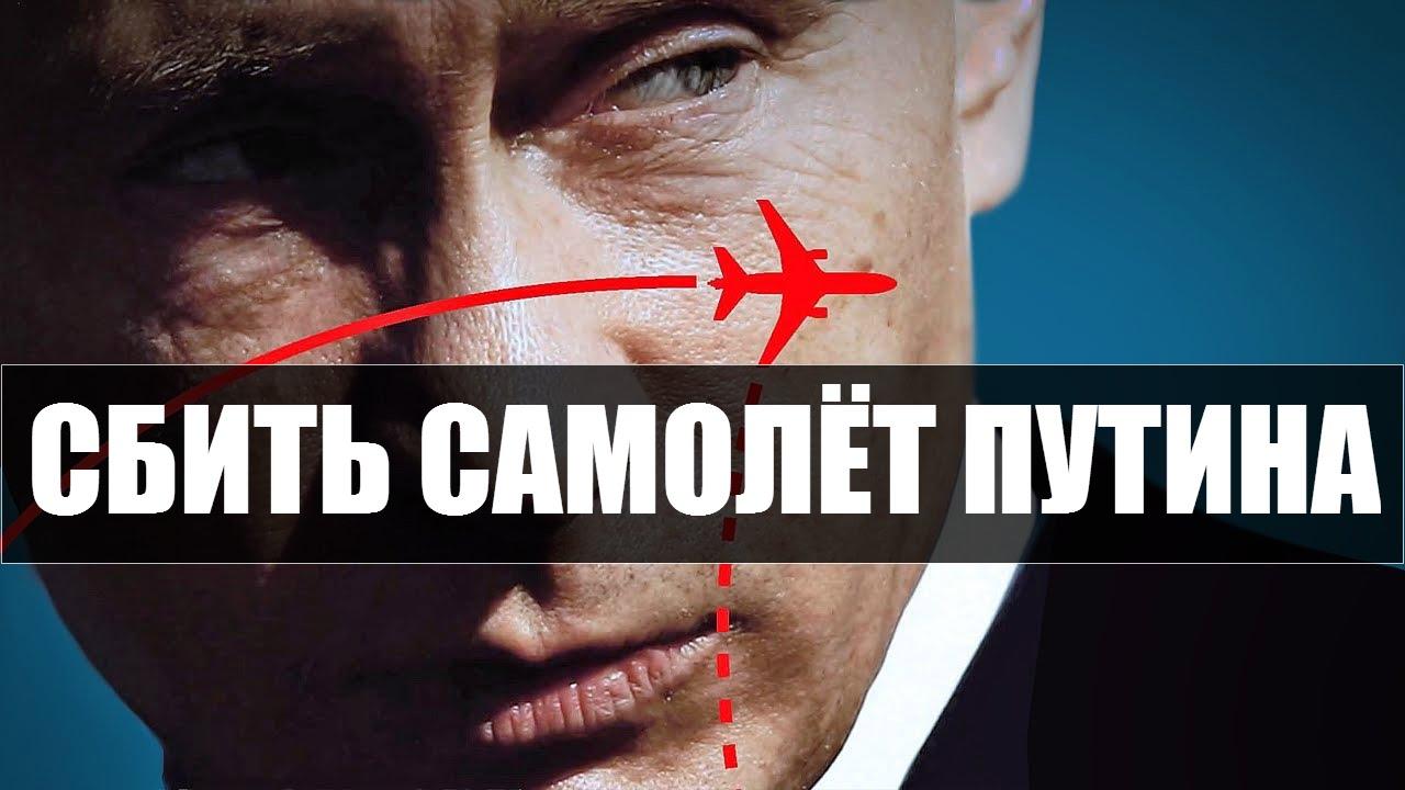 Охота на Путина. Акт следующий, но далеко не последний.