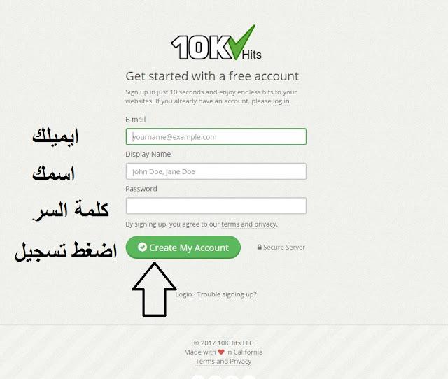 شرح طريقة جلب عدد كبير من الزيارات لموقعك عن طريق موقع 10khits