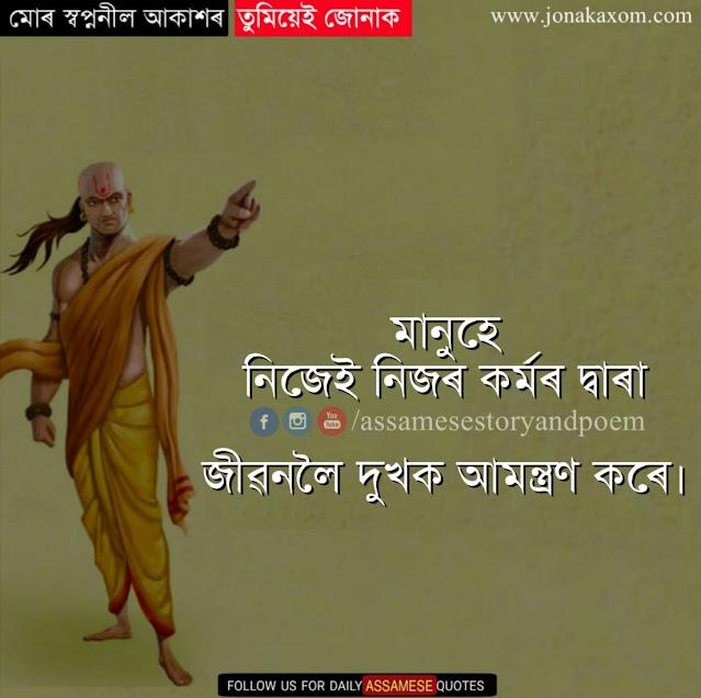 assamese life status By chanakya