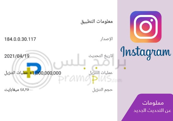 معلومات تنزيل انستقرام Instagram