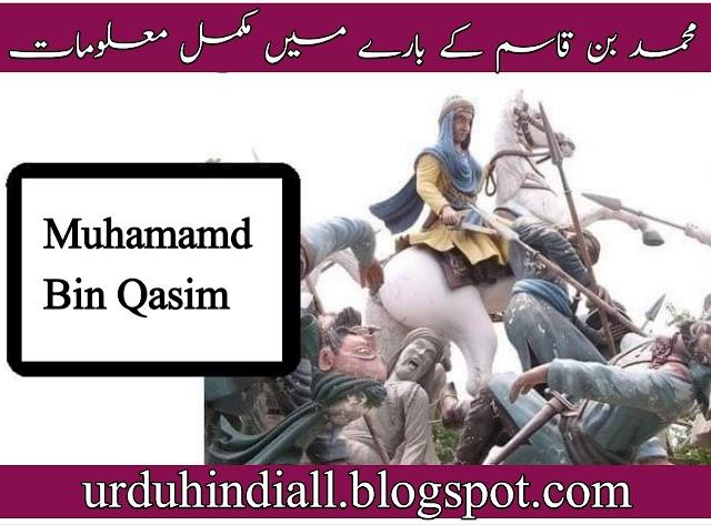 Muhammad Bin Qasim Kon Tha - محمد بن قاسم کون تھا