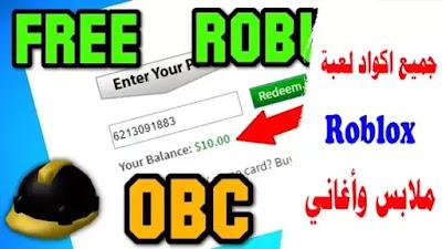 اكواد لعبة Roblox