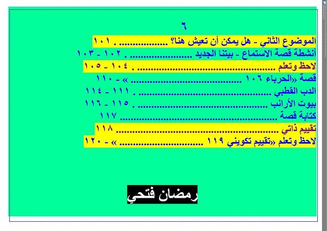 دفتر تحضير نافذة اللغة العربية للصف الثاني الإبتدائي أ/ رمضان فتحي 10