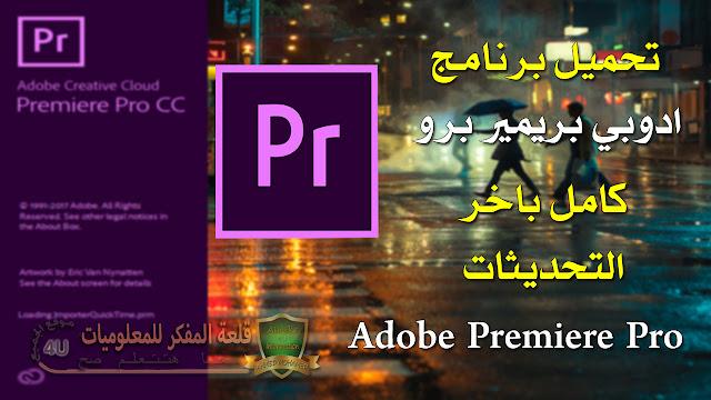 adobe premiere pro cc 2018