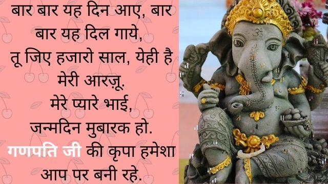 Best-Birthday-Wishes-In-Hindi