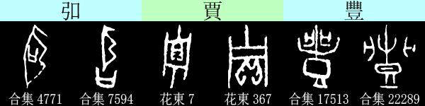 漢字研究ブログ: 殷墟甲骨文中の「遠」「?(邇)」と関連字