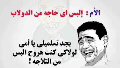 صور ضحك للأم ، صور مضحكة عن الابن وأمة