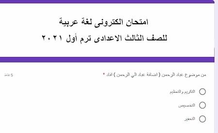 اختبار عربى الكترونى  تالته اعدادى ترم اول 2021