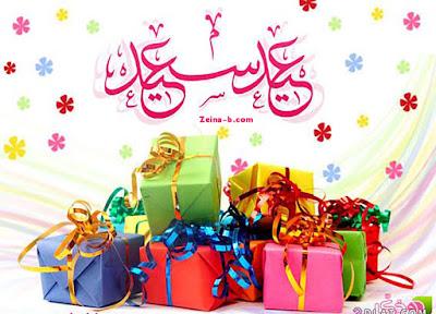 عيد سعيد ، صور عليها هدايا للعيد ، عيد فطر مبارك ، اجمل صور عن العيد
