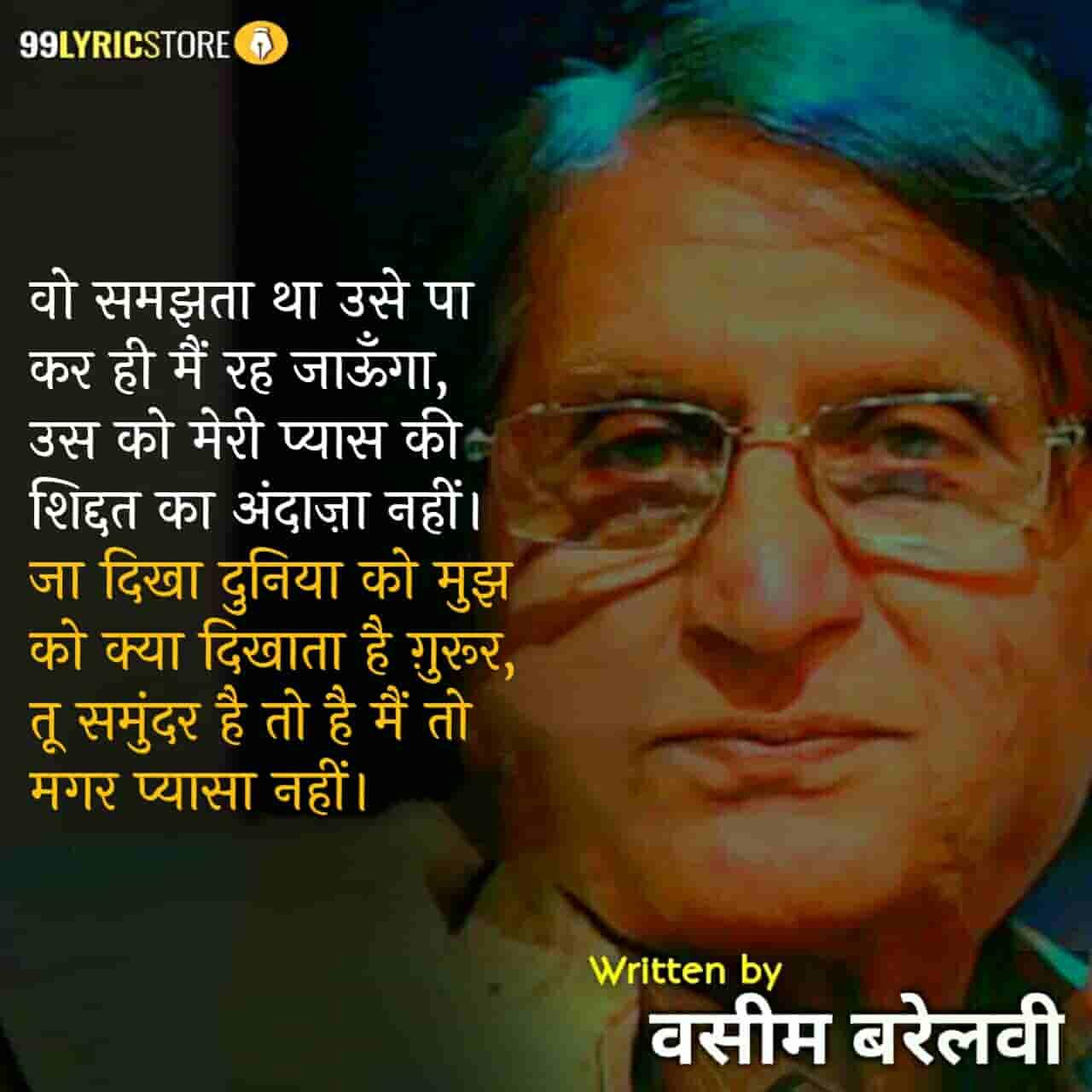 This beautiful Ghazal 'Khul Ke Milne Ka Saleeka Aapko Aata Nahi' has written by Waseem Barelvi.