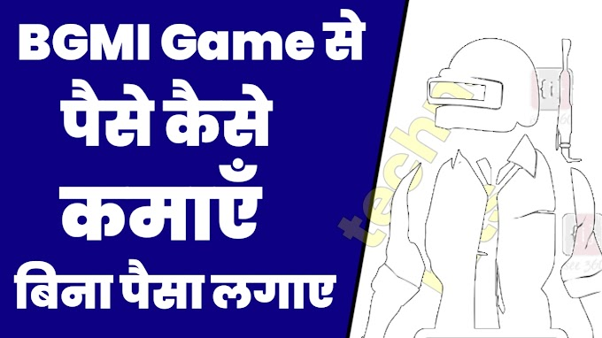 BattelGrounds Mobile India Game Se Paise Kaise Kamaye ( BGMI)