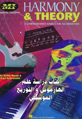 تحميل وقراءة كتاب دراسة علم الهارموني و التوزيع الموسيقيMUSICIANS INSTITUTE & HARMONY & THEORY pdf
