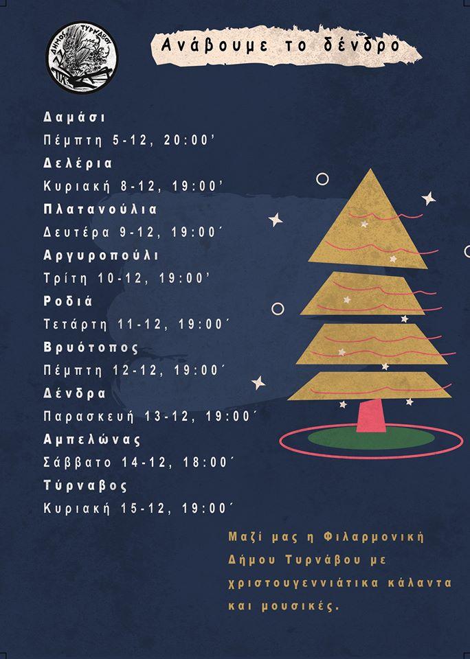 Ανάβουν τα φώτα στα Χριστουγεννιάτικα δέντρα του Δήμου Τυρνάβου