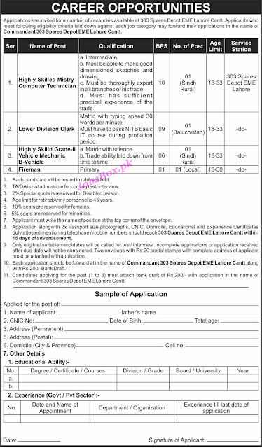 pak-army-jobs-2021-in-303-spares-depot-eme-lahore-cantt