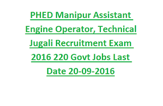 PHED Manipur Assistant Engine Operator, Technical Jugali Recruitment Exam 2016 220 Govt Jobs Last Date 20-09-2016