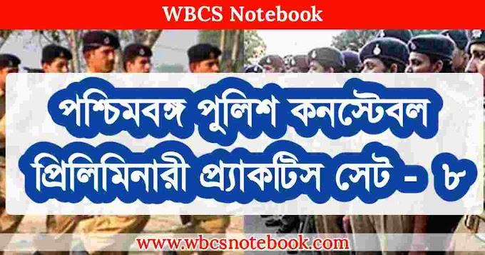 West Bengal Police Constable Preliminary Practice Set - 8 In Bengali    পশ্চিমবঙ্গ পুলিশ কনস্টেবল প্রিলিমিনারী প্র্যাকটিস সেট -৮