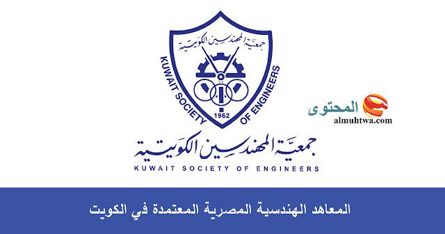 المعاهد الهندسية المصرية المعتمدة في الكويت 2019